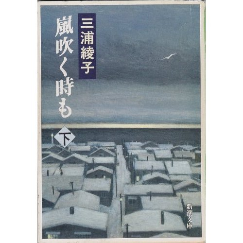 9784101162256: Even When the Storm Blows [Japanese Edition] (Volume # 2)