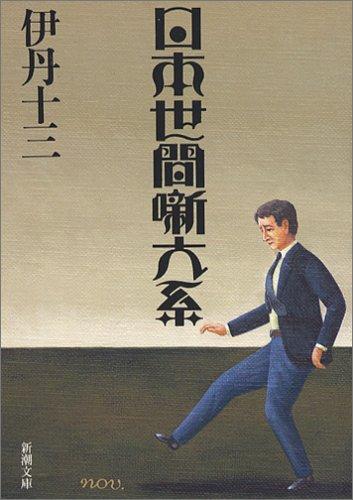 Nihon Sekenbanashi Taikei: Shinchosha