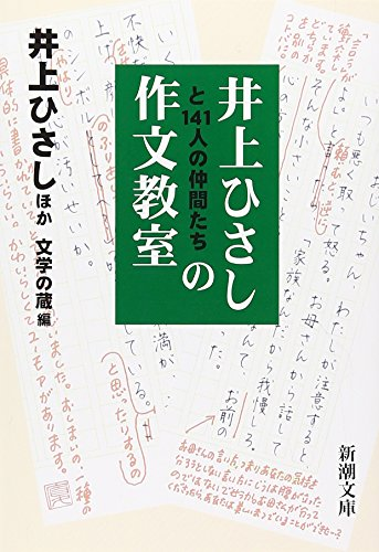 9784101168296: Writing classroom of fellow 141 people and Inoue Hisashi (Mass Market Paperback) (2001) ISBN: 4101168296 [Japanese Import]