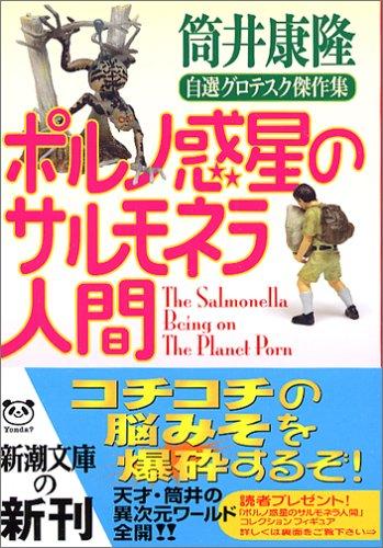 9784101171470: Poruno Wakusei No Sarumonera Ningen: Jisen Gurotesuku Kessakushū