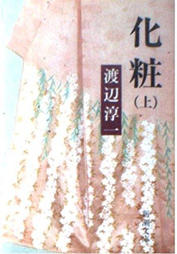 Kesho [Japanese Edition]: Junichi Watanabe, Jun'ichi