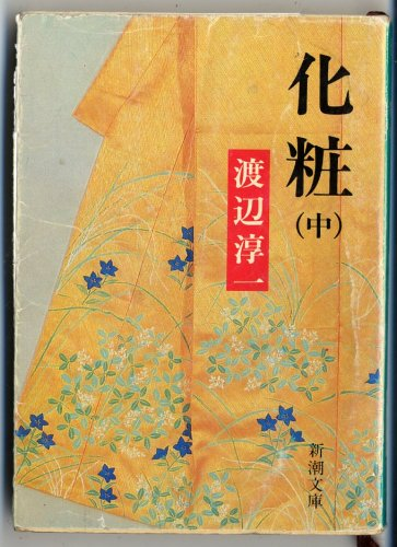 Kesho [Japanese Edition]: Junichi Watanabe