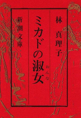 Mikado No Onna: Mariko Hayashi