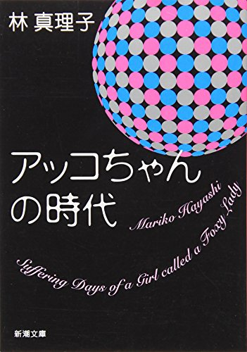 9784101191225: Surffering Days of a Girl Called a Foxy Lady [In Japanese Language]