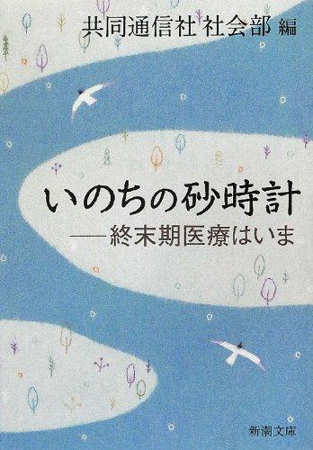 9784101224237: Inochi no Sunadokei : Shumatsuki Iryo ha Ima ( Shincho Bunko )