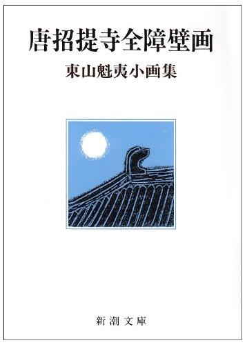 Toshodaiji all wall paintings (Mass Market Paperback: Kaii Higashiyama