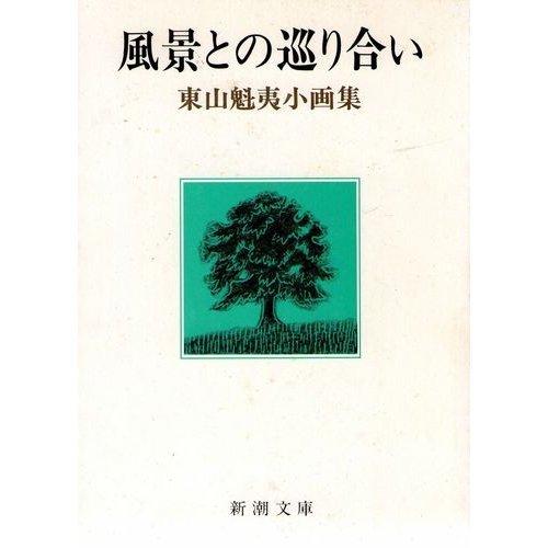 Encounters with a view (Mass Market Paperback: Kaii Higashiyama