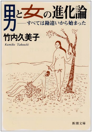 Evolution of Man and Woman - All Began with a Misunderstanding [Japanese Edition]: Kumiko Takeuchi