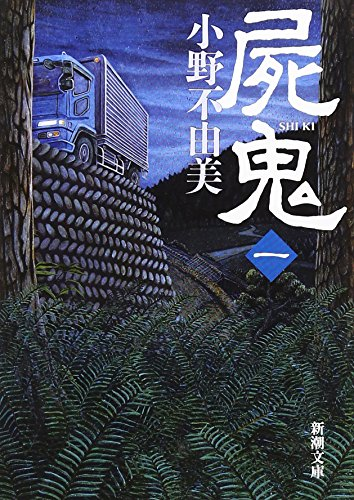 9784101240237: Shiki, Vol. 1