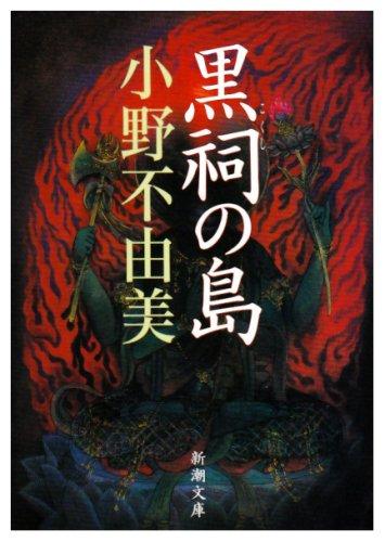 9784101240282: 黒祠の島 [Kokushi no Shima]