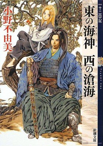 9784101240558: Twelve Kingdoms Sokai sea-god of the east west (Mass Market Paperback)