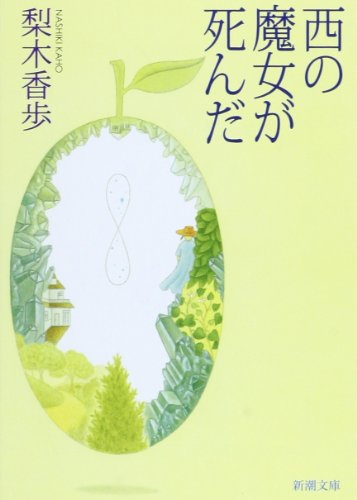 Died Witch of the West [In Japanese Language] [Paperback Bunko] Nashiki Kaho