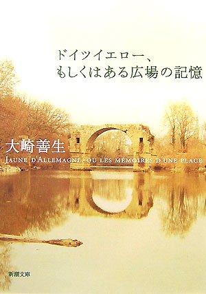9784101265728: Jaune d'Allemagne, ou les memoires d'une place [Japanese Edition]