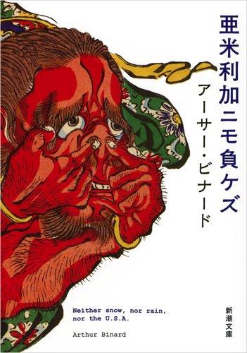 9784101276823: 亜米利加ニモ負ケズ (新潮文庫)