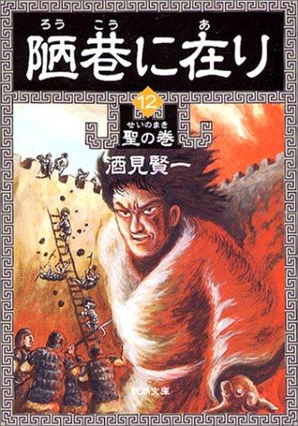 Ant to ?? volume of St. (Mass Market Paperback) (2004) ISBN: 4101281246 [Japanese Import]: ...