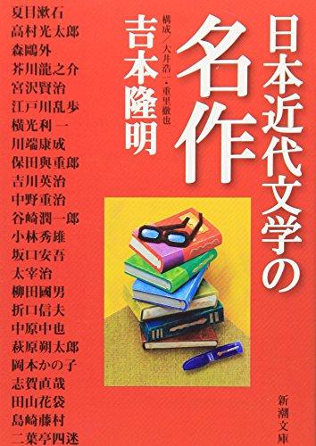 Nihon kindai bungaku no meisaku: Takaaki Yoshimoto