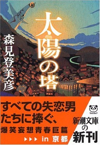 9784101290515: Taiyō No Tō