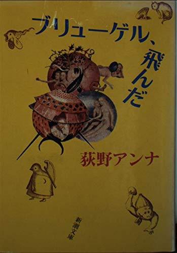 9784101298115: Bruegel, flew (Mass Market Paperback) (1994) ISBN: 4101298114 [Japanese Import]