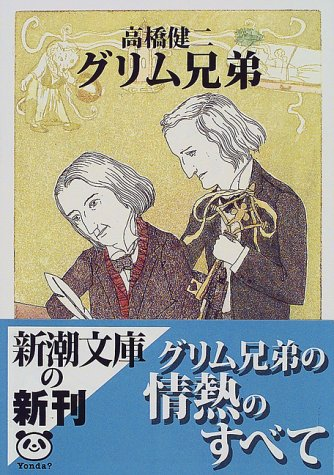 Brothers Grimm (Mass Market Paperback) (2000) ISBN: 4101299315 [Japanese Import]: Shinchosha