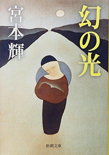 Maboroshi no hikari: Miyamoto Teru