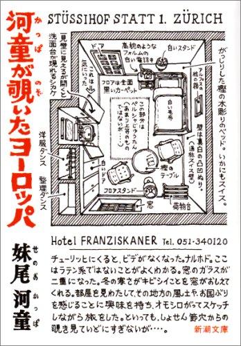 Kappa ga nozoita Yoroppa [Japanese Edition]: Kappa Senoo