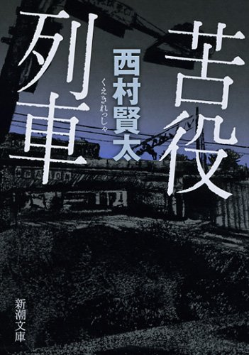 9784101312842: Kueki Ressha (Paperback) (Japanese Edition)