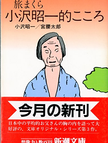 Travel pillow Shoichi Ozawa cardiac (Mass Market Paperback) (1987) ISBN: 4101313059 [Japanese ...
