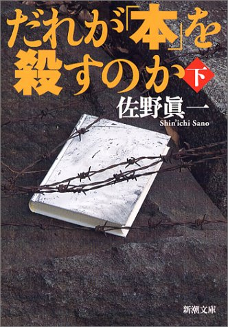 "Who kill the ""book"" (Mass Market Paperback) (2004) ISBN: 4101316368 [Japanese Import]: ..."