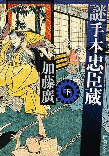 Mystery model Chushingura (Mass Market Paperback) (2011) ISBN: 4101330557 [Japanese Import]: ...