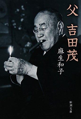 Yoshida Shigeru father (Mass Market Paperback) (2012) ISBN: 4101340617 [Japanese Import]: 2012. ...