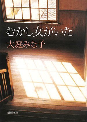 There was a woman old (Mass Market Paperback) (2008) ISBN: 4101344124 [Japanese Import]: Shinchosha