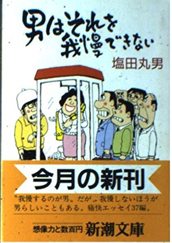 I can not stand it man (Mass Market Paperback) (1985) ISBN: 4101346054 [Japanese Import]: ...
