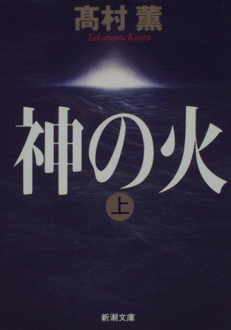 9784101347127: Kami no hi (Japanese Edition)