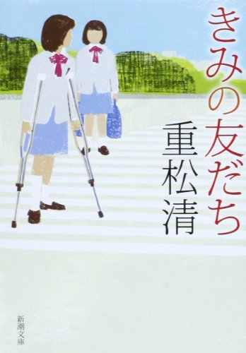 9784101349220: Friends of the Kid [Japanese Edition]