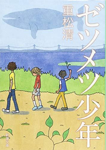 9784101349350: ゼツメツ少年 (新潮文庫)