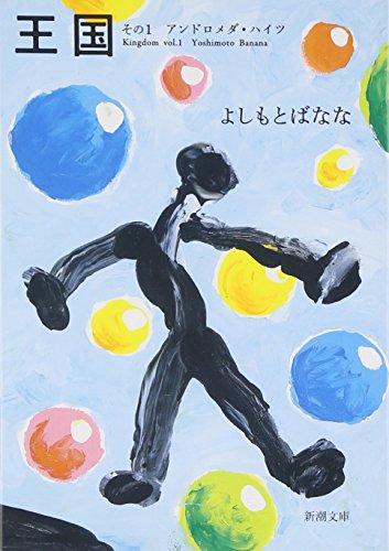 Andoromeda Haitsu: Shinchosha