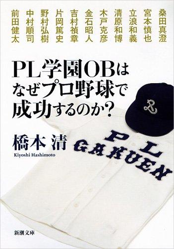 9784101361611: PL Gakuen OB ha Naze Pro Yakyu de Seiko surunoka ? ( Shincho Bunko )