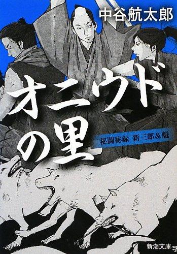 Sato Oniudo: secret recording ?? Shinzaburo & Sakigake (Mass Market Paperback) (2012) ISBN: ...