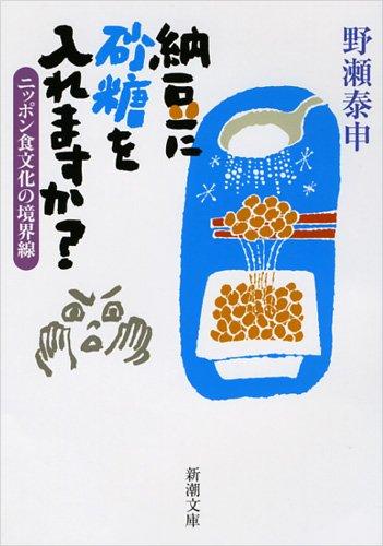 9784101366524: Natto ni sato o iremasuka : Nippon shokubunka no kyokaisen.