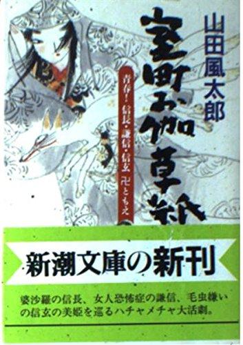Muromachi fairy Soshi -! Youth Nobunaga, Kenshin,