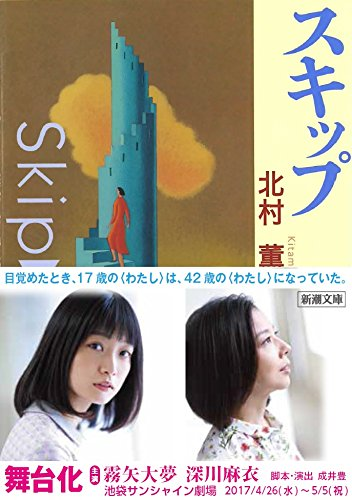 Skip [Japanese Edition]: Kaoru Kitamura