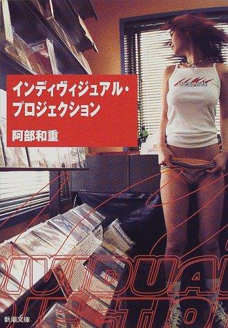 Indivijuaru Projection[japanese Edition]: Abe Kazushige
