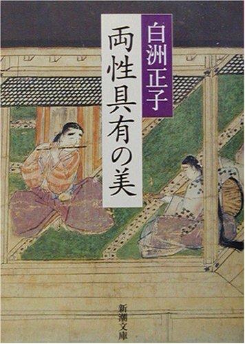 9784101379081: Ryōsei Guyū No Bi