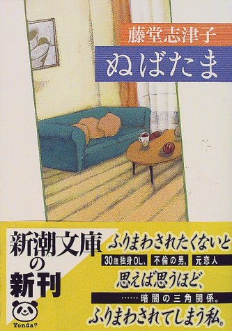 9784101400167: If not to Tama (Mass Market Paperback) (2000) ISBN: 4101400164 [Japanese Import]