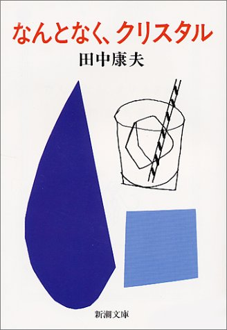 9784101434018: Somehow, Crystal (Mass Market Paperback) (1985) ISBN: 4101434018 [Japanese Import]