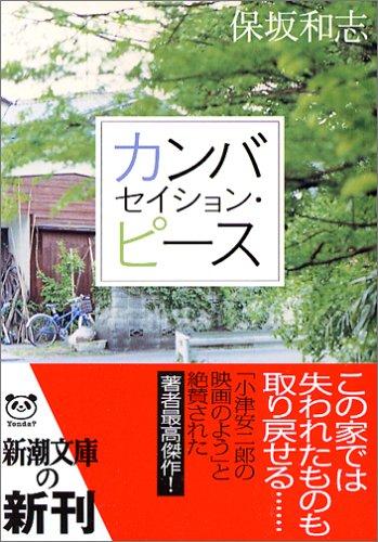 Kanbaseishon Peace [Japanese Edition]: Hosaka Kazushi