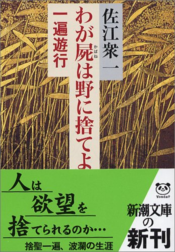 Throw away the field to our dead - cursory Yugyo (Mass Market Paperback) (2005) ISBN: 4101466106 [...