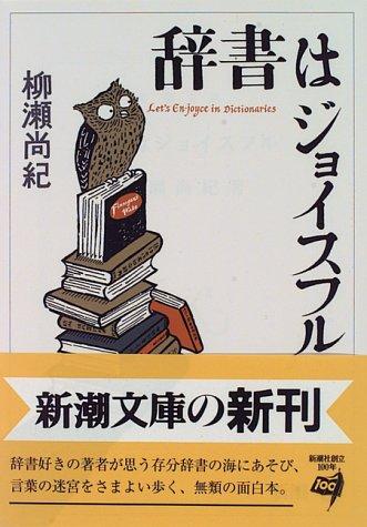 9784101480114: Joyce full dictionary (Mass Market Paperback) (1996) ISBN: 4101480117 [Japanese Import]