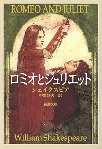 9784102020012: Romeo and Juliet [Japanese Edition]