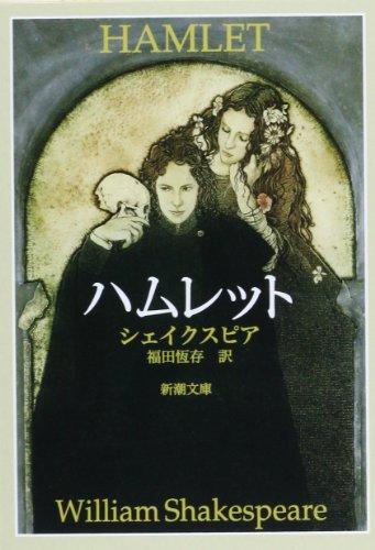 9784102020036: Hamlet [Japanese Edition]